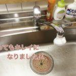 セスキ炭酸ソーダ実践編!キッチンのシンクをきれいにしよう