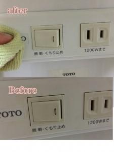 洗面台 スイッチ
