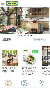 IKEA アプリ トップ