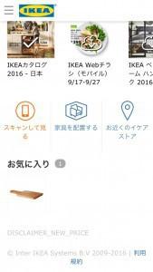 ikea アプリ お気に入り