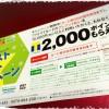 ファースト★ゲットキャンペーン攻略!ファミマTカードでTポイント大量!
