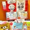 【福袋2016】ミスドの福袋は人気のリラックマ!発売日にgetがおすすめ!