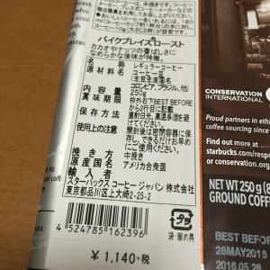 スタバ 福袋 コーヒー豆