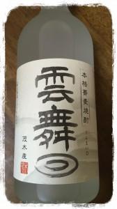 栃木県茂木町 焼酎