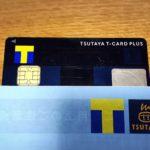Tポイントの合算ができずに気付く!TSUTAYAクレジットの名義変更時の注意点