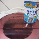 酸素系漂白剤を使った洗濯機の掃除方法を解説!シャボン玉の「洗濯槽クリーナー」は簡単でおすすめ
