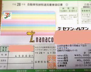 長野県 自動車税 ナナコ