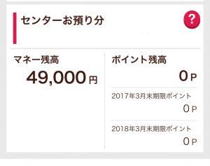 nanaco クレジット チャージ
