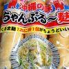県外民目線で本当においしかった沖縄のスーパーご当地土産10選【激安】