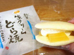 下田 生どら オレンジ