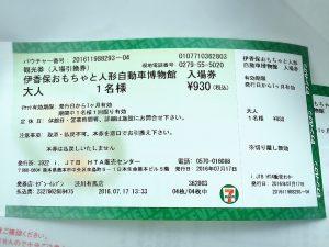 JTB チケット