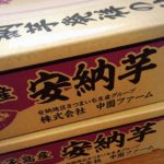 安納芋はふるさと納税で頼むべし!1万円で8,000円相当の種子島西之表市のお礼品が超お得