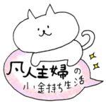 ココナラで「ゆるかわ」アイコン作ってもらいました!たった500円でオーダーメイド!