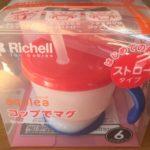 リッチェル「いきなりストローマグ」がオススメな5つの理由!いつから練習始めるべき?【口コミ】