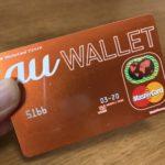 【解約前】auウォレットプリペイドカードの残高とポイントの精算方法!